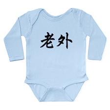 Laowai (Foreigner in Mandarin Chinese) Long Sleeve