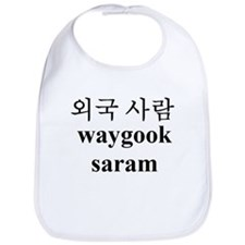 Waygook Saram (Korea Foreign Person) Bib