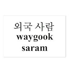 Waygook Saram (Korea Foreign Person) Postcards (Pa