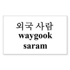 Waygook Saram (Korea Foreign Person) Decal