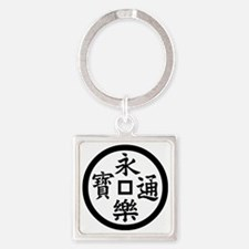 Eiraku coin Square Keychain