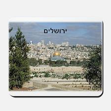 Jerusalem and Golden Dome (Hebrew) Mousepad