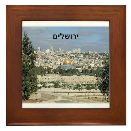 Jerusalem and Golden Dome (Hebrew) Framed Tile