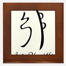Sei He Ki Framed Tile