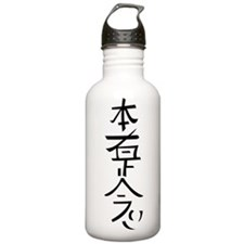 Hon Sha Ze Sho Nen Water Bottle