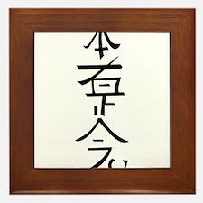 Hon Sha Ze Sho Nen Framed Tile
