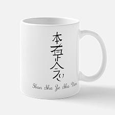Hon Sha Ze Sho Nen Mug
