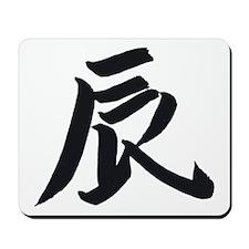 Year of the Dragon Kanji Mousepad