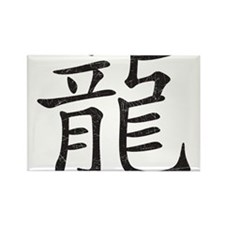 Dragon Kanji Rectangle Magnet