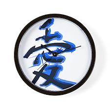 Love Kanji Wall Clock