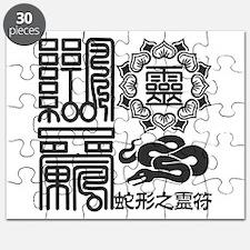 Snake spiritual Puzzle