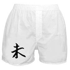 Year of the Goat Kanji Boxer Shorts
