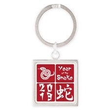 Red Square Year of the Snake 2013 Square Keychain