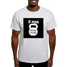 2 Pood / 32 kg / 70 lb Kettlebell T-Shirt