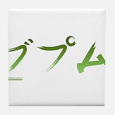 Japanese BPM Tile Coaster