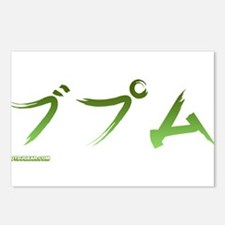 Japanese BPM Postcards (Package of 8)