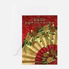 Japanese Birthday Greeting Card - Happy Birthday