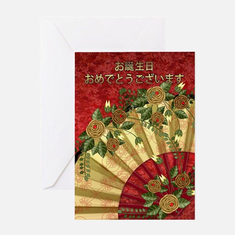 Japanese Birthday Greeting Cards