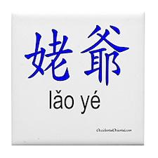 Maternal Grandfather (Lao Ye) Tile Coaster