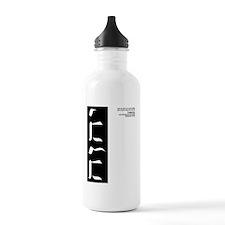 YHWH Vertical Water Bottle
