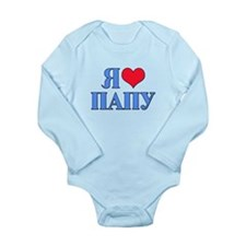 I love Dad (in Russian) Long Sleeve Infant Bodysui