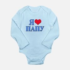 I love Dad (in Russian) Long Sleeve Infant Bodysui
