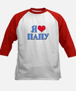 I love Dad (in Russian) Tee