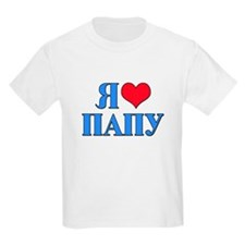 I love Dad (in Russian) T-Shirt