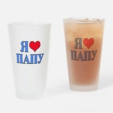 I love Dad (in Russian) Drinking Glass