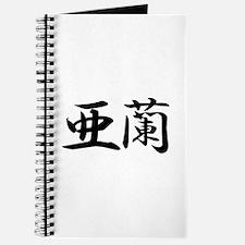 Alan__017a Journal
