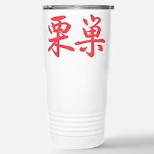 Chris__047ch13 Travel Mug