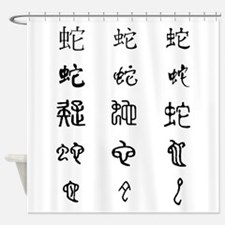 15 Snake Characters Shower Curtain