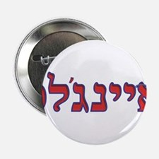 "Hebrew Baseball Logo - Los Angeles Anaheim 2 2.25"""