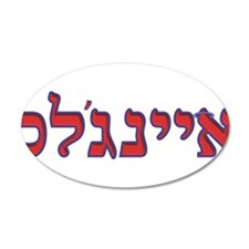 Hebrew Baseball Logo - Los Angeles Anaheim 2 Wall