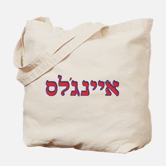 Hebrew Baseball Logo - Los Angeles Anaheim 2 Tote