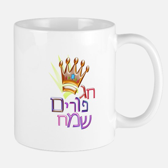 Happy Purim ,????? ??? , Mug