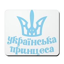Ukrainian princess Mousepad