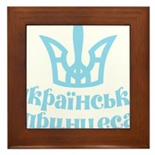 Ukrainian princess Framed Tile