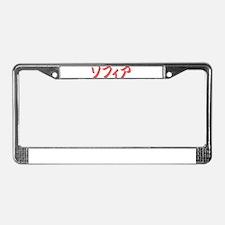 Sophia_Sofia___084s License Plate Frame