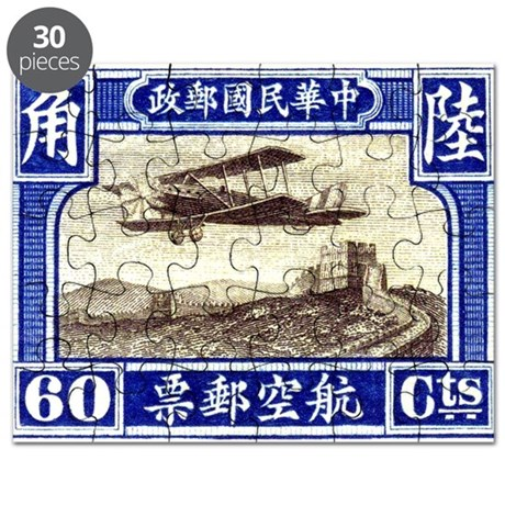 Antique 1921 China Airmail Biplane Postage Stamp P