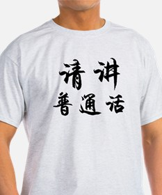 Please speak Puntonghua T-Shirt