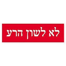 No Lashon HaRa Bumper Bumper Sticker