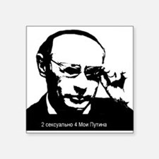 "2 Sexy 4 My Putin (Russian) Square Sticker 3"" x 3"""