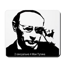 2 Sexy 4 My Putin (Russian) Mousepad