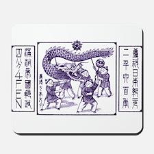 1940 Manchukuo Dragon Puppet Postage Stamp Mousepa