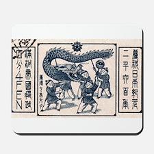Antique 1940 Manchukuo Dragon Dance Postage Stamp