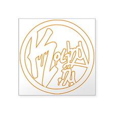 "Koling.nu Square Sticker Orange 3"" x 3"""