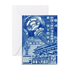 Antique 1949 China Blue Lantern Postage Stamp Gree