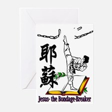 Bondage Breaker Greeting Cards (Pk of 10)