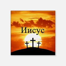 """Russian Calvary Sunrise Square Sticker 3"""" x 3"""""""